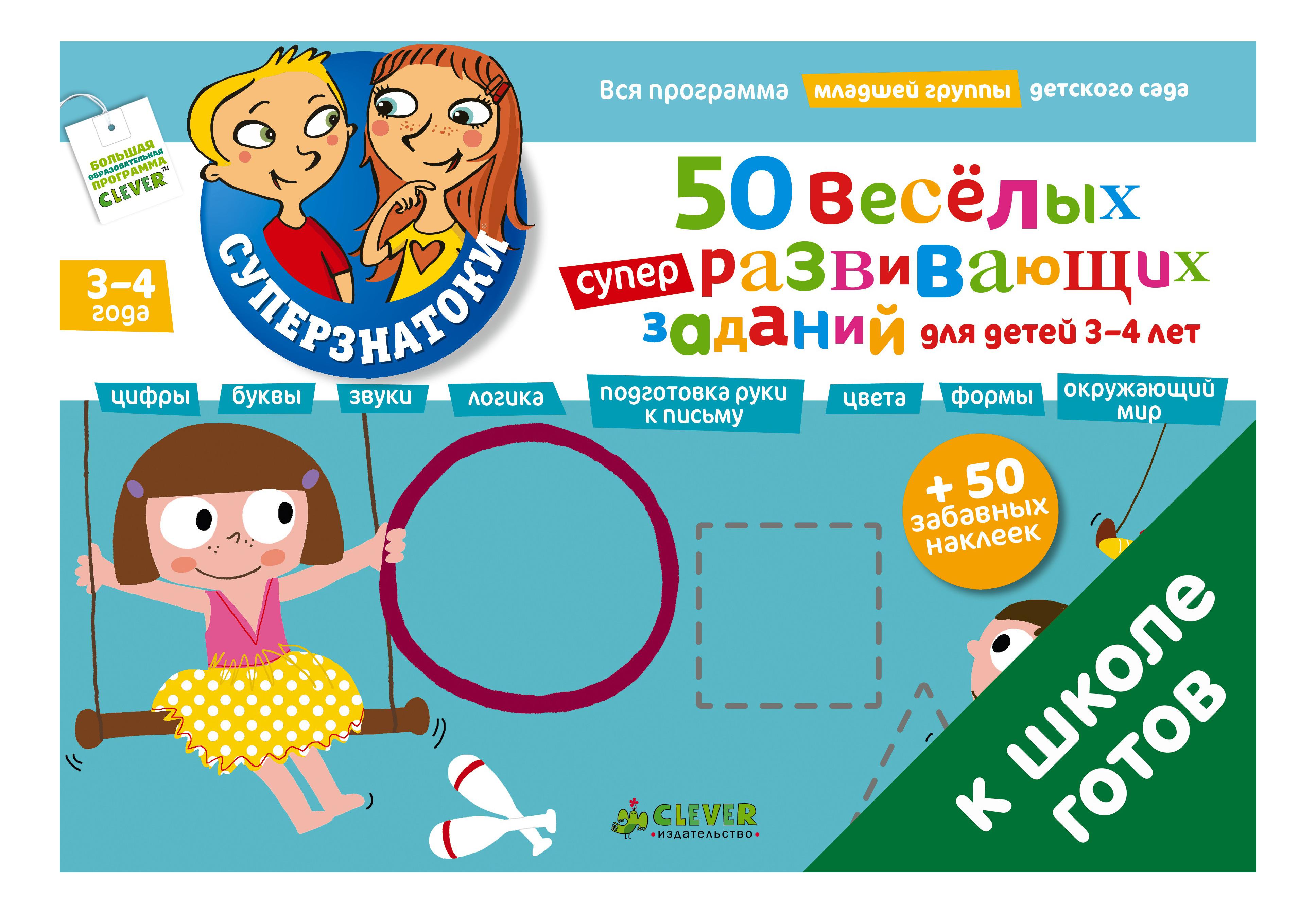 Купить 50 веселых суперразвивающих заданий для детей 3-4, Книга 50 Вес, Суперраз, Зад, 3-4Л, Clever, Книги по обучению и развитию детей