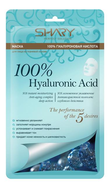 Маска для лица на тканевой основе SHAR 100% Гиалуроновая кислота 20г