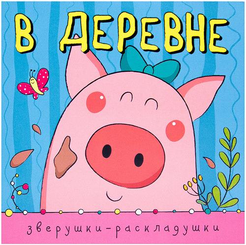 Купить Книжка-гармошка Мозаика-Синтез Зверушки-раскладушки. В деревне (МС10886), Книги по обучению и развитию детей