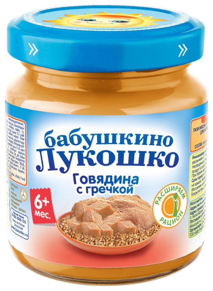 Купить Говядина с гречкой, Пюре мясное Бабушкино Лукошко Говядина-гречка с 7 мес 100 г, Детское пюре