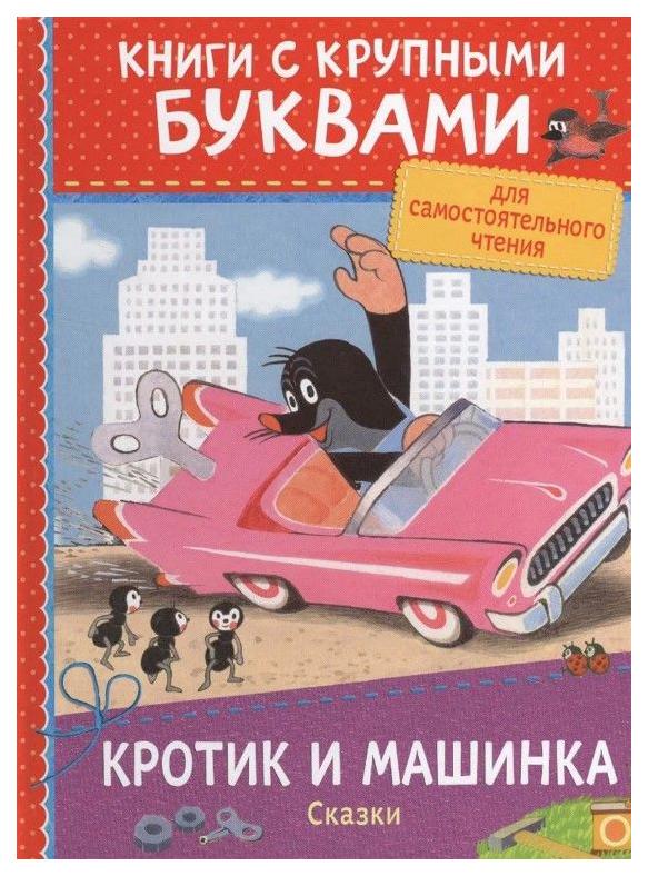 Кротик и машинка, Сказки Росмэн книги С крупными Буквам и кротик и Машинка, Детская художественная литература  - купить со скидкой