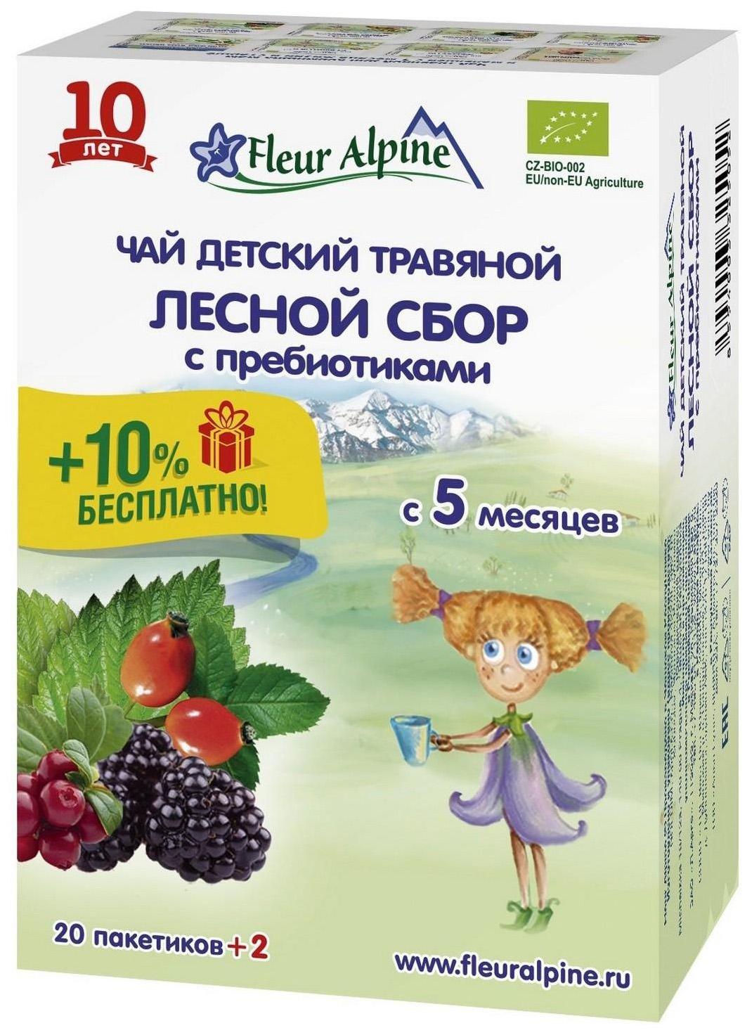 Чай детский Fleur Alpine Лесной сбор с пребиотиками с 5 месяцев - 20 пакетиков по 1,5 г фото
