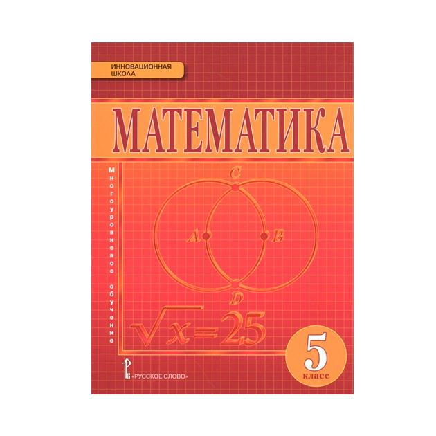 Козлов, Математика, 5 класс Учебник (Фгос)
