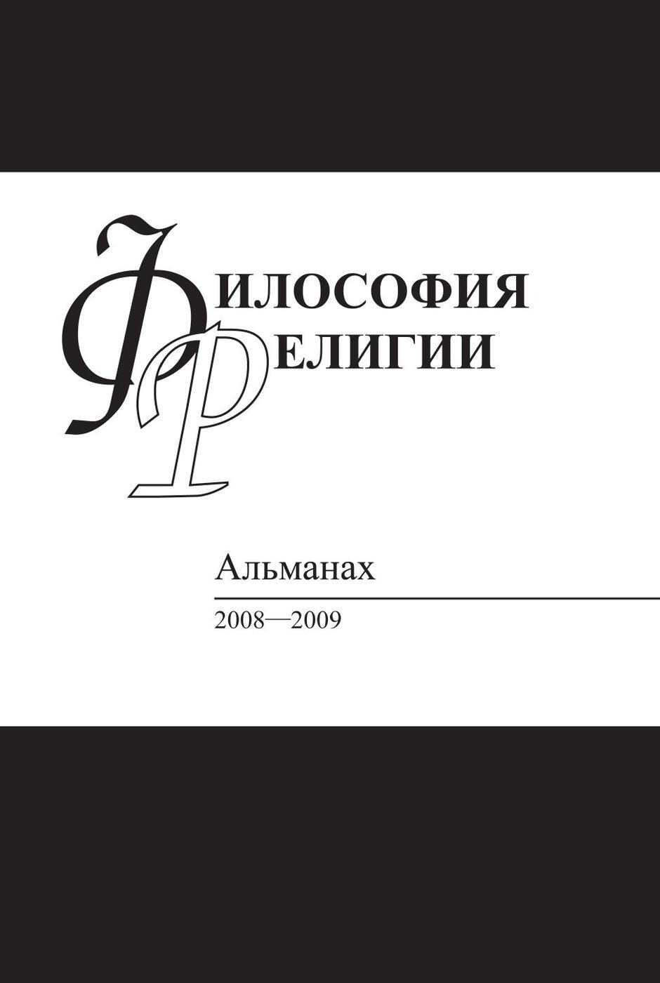Философия Религии: Альманах, 2008-2009