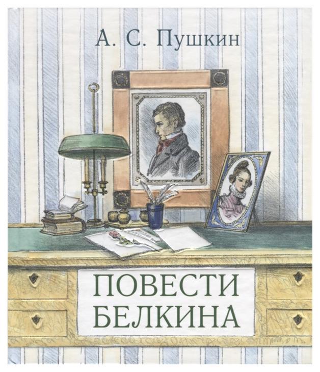 Купить Повести покойного Ивана петровича Белкина, Энас-Книга, Рассказы и повести