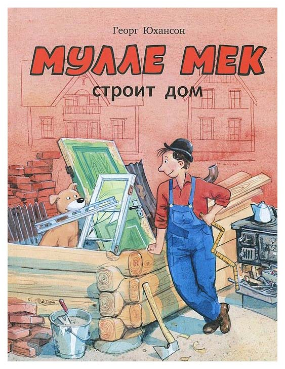 Купить Мулле Мек строит дом, Мелик-Пашаев, Детская художественная литература