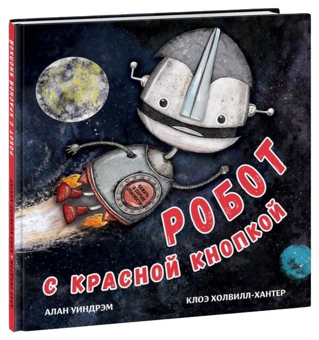 Книга НИГМА Робот с красной кнопкой