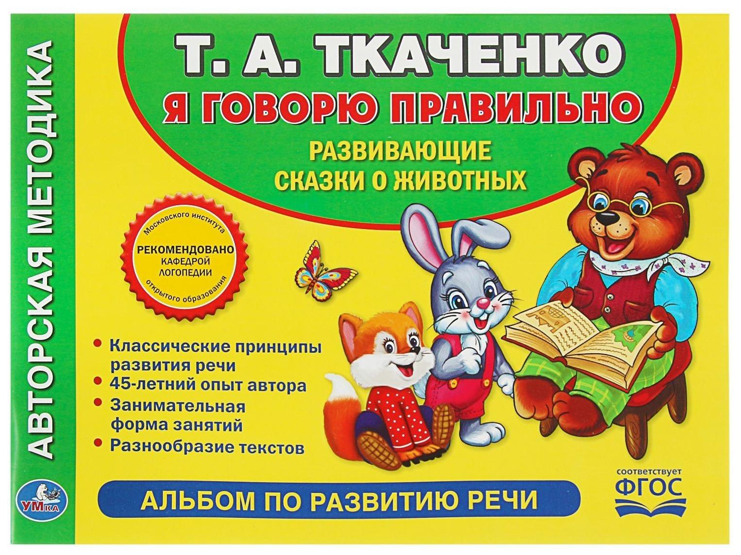 Купить Учимся Говорить правильно. Альбом по развитию Речи, Умка, Книги по обучению и развитию детей