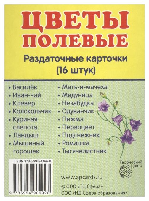 Демонстрационные картинки Сфера Раздаточные карточки С текстом (16 Штук) полевые Цветы