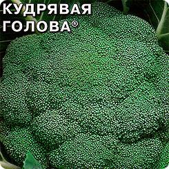 Семена Капуста брокколи Кудрявая голова, 0,5 г, СеДеК