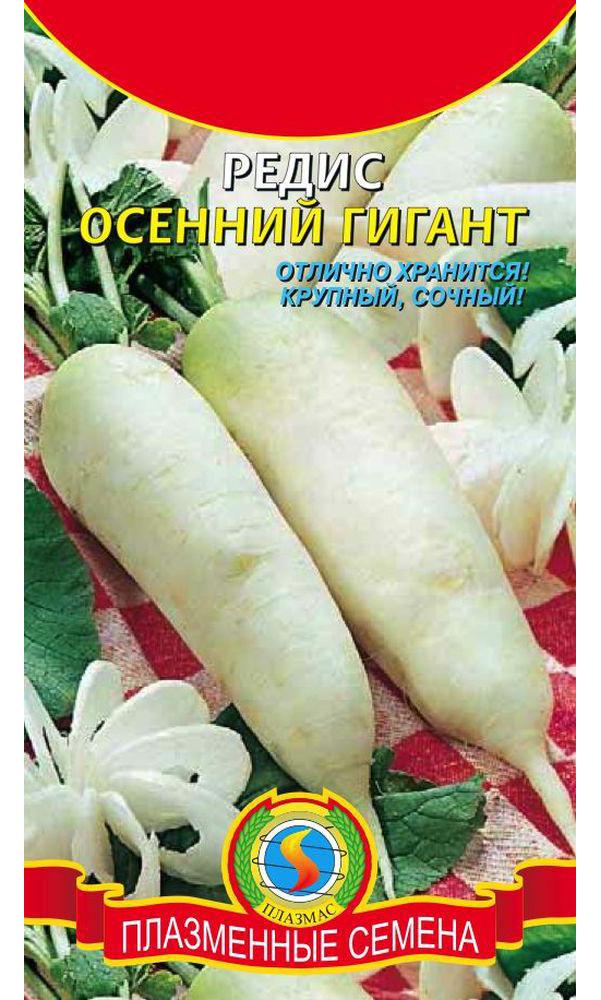Семена Редис Осенний гигант, 2 г, Плазмас