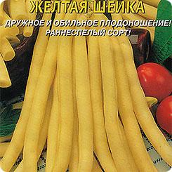 Семена Фасоль кустовая спаржевая Желтая шейка, 5