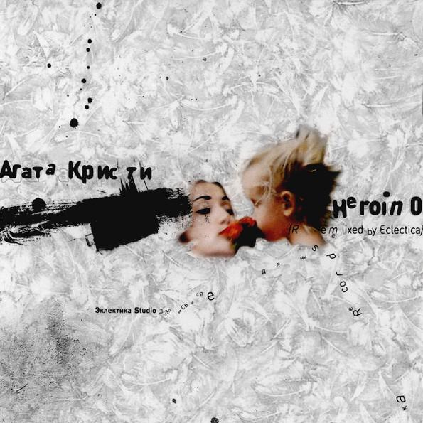 """Виниловая пластинка Агата Кристи """"Heroin 0 (Remixed)"""" (LP)"""