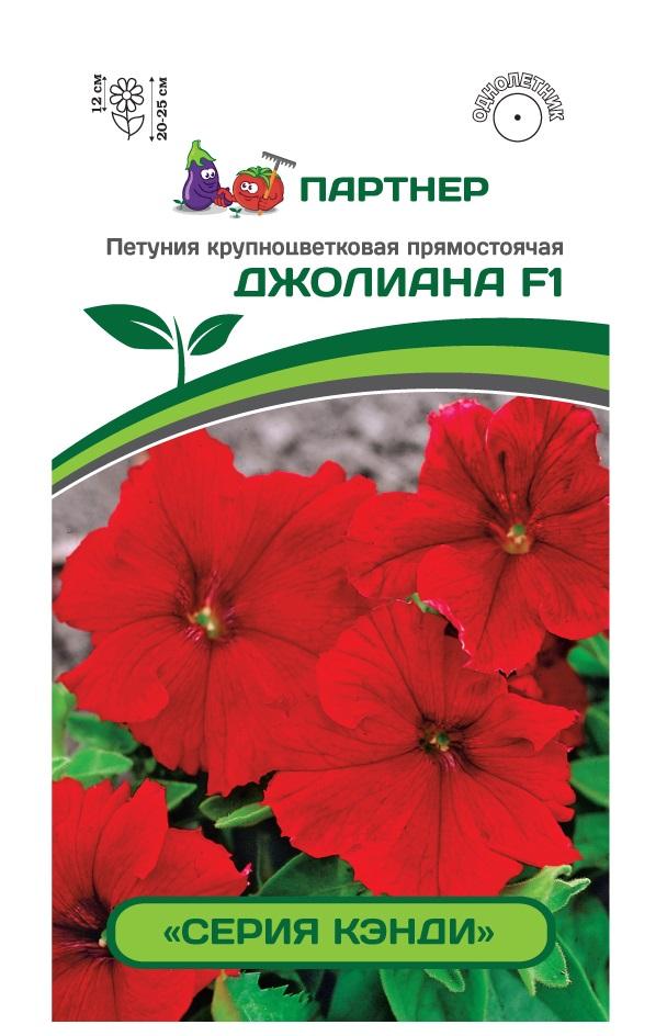 Семена Петуния крупноцветковая Кэнди Джолиана F1, 5 шт, Partner по цене 95