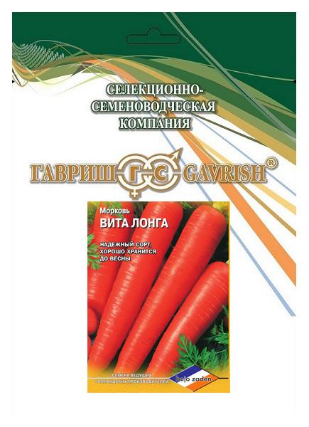 Семена Морковь Вита Лонга, 25 г Гавриш