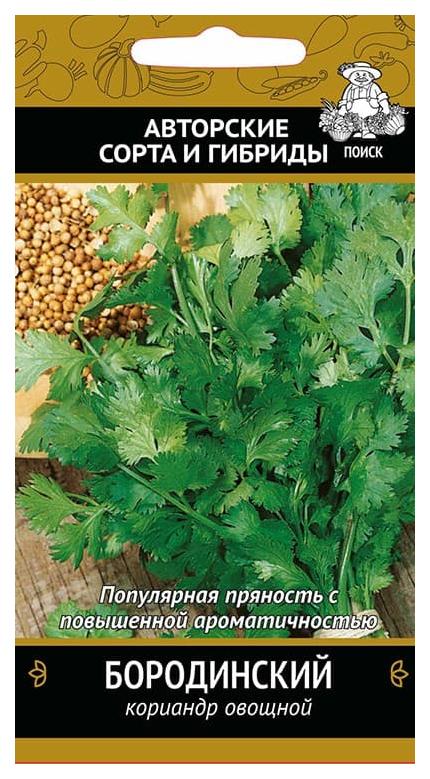 Семена Кориандр овощной Бородинский, 3 г Поиск