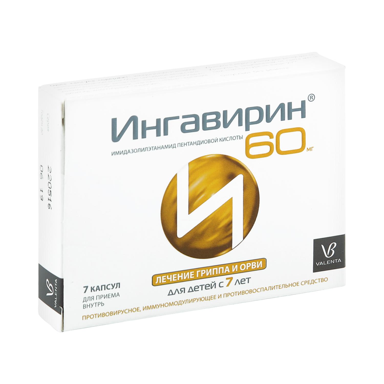 Ингавирин капсулы 60 мг для детей 7 шт., Valenta  - купить со скидкой