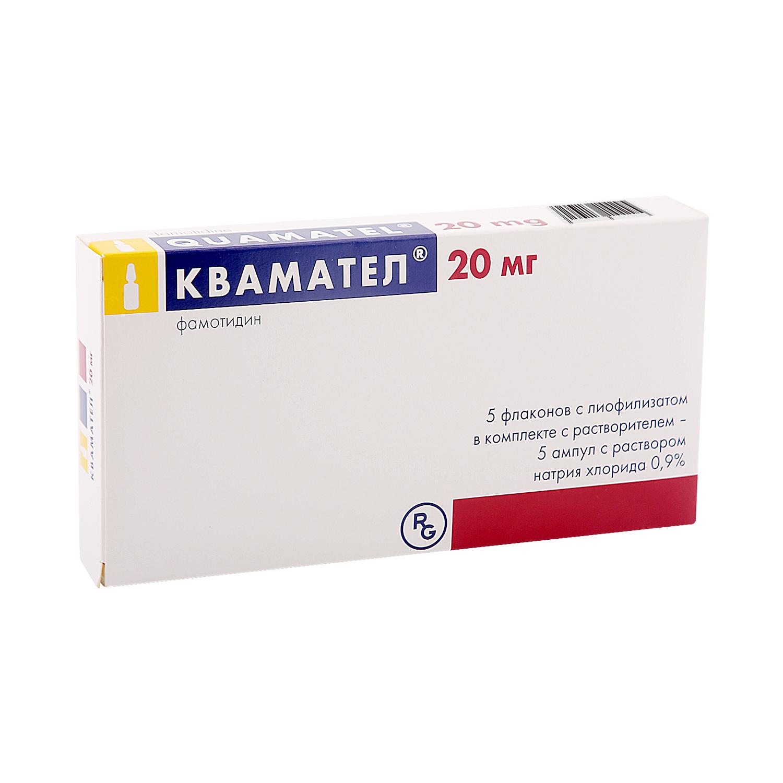 Квамател лиофилизат 20 мг 5 шт.