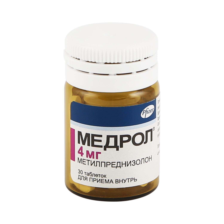 Медрол таблетки 4 мг 30 шт.
