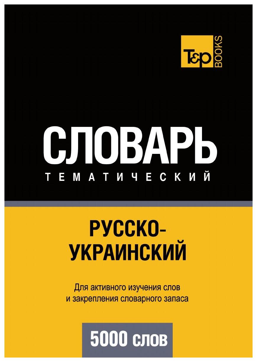 Словарь T#and#P Books Publishing Русско-Украинский тематический Словарь. 5000 Слов
