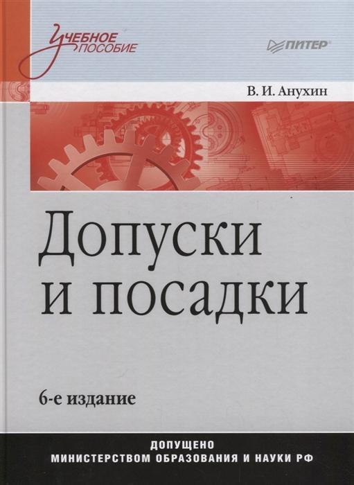 Допуски и посадки: Учебное пособие. 6-е Изд.