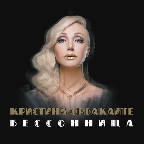 Аудио диск Кристина Орбакайте  Бессонница (CD) фото