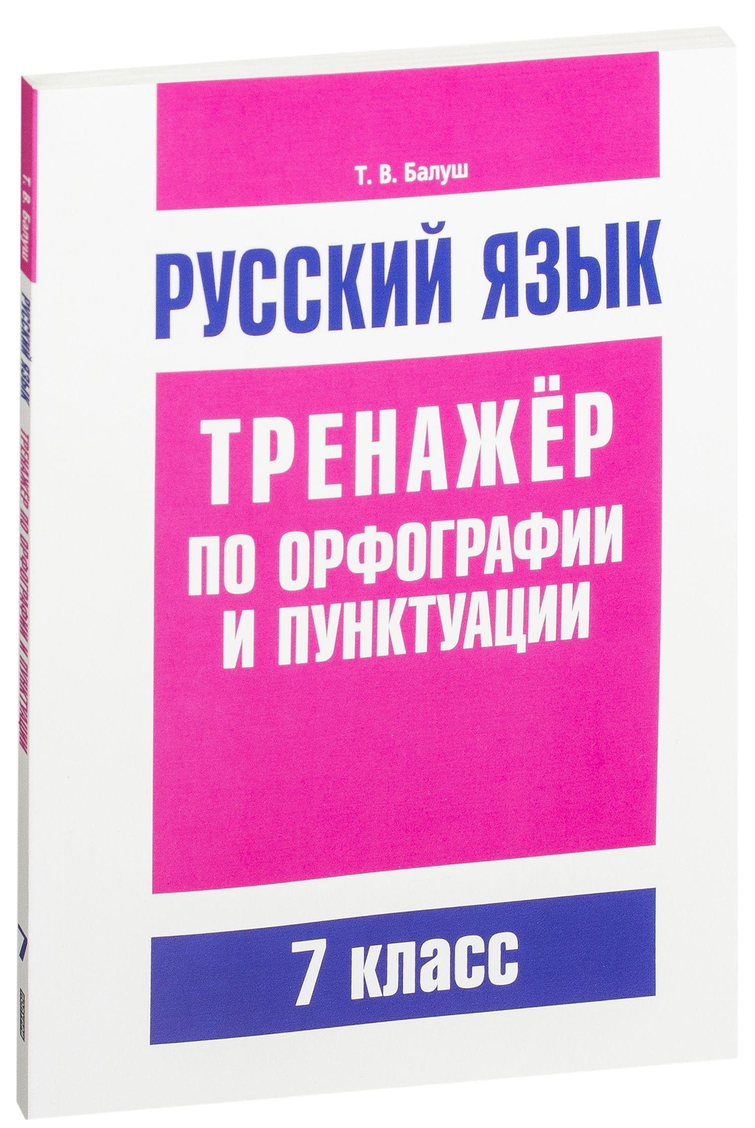 Русский Язык, тренажер по Орфографии и пунктуации, 7 класс