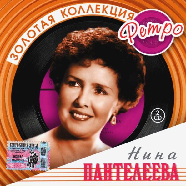 Аудио диск Нина Пантелеева  Золотая Коллекция Ретро (2CD)