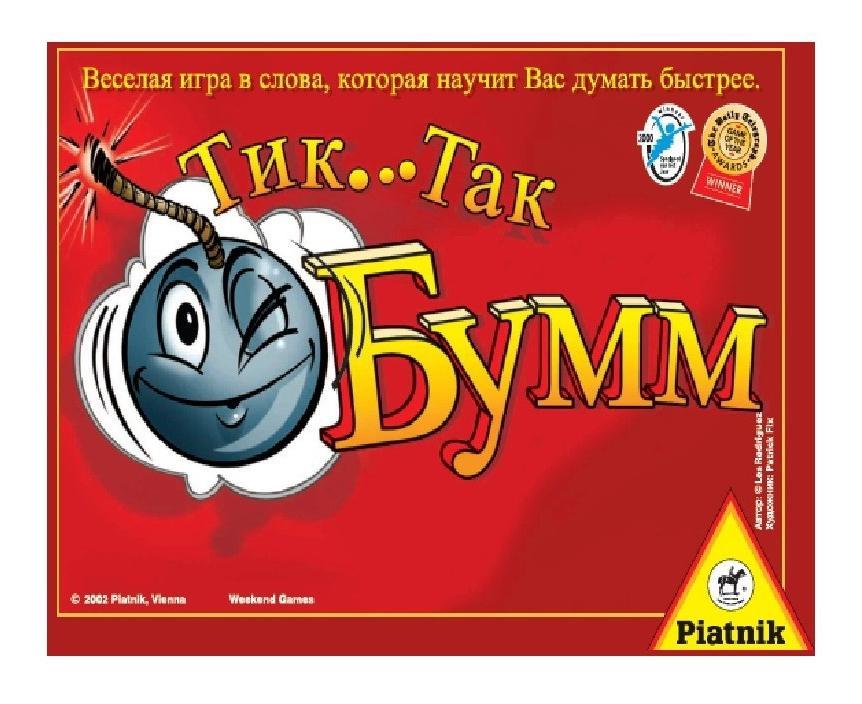 Купить Тик Так Бумм, Настольная игра Piatnik «тик так бумм», издание 2016, Семейные настольные игры