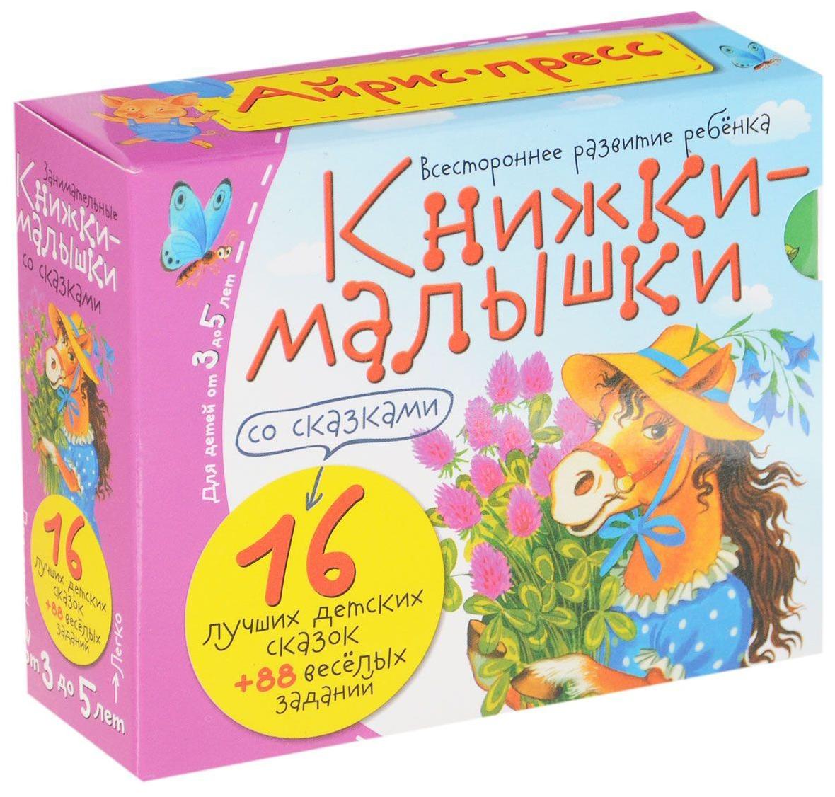 Книжки-Малышки С Задачками (16 книжек В коробке)