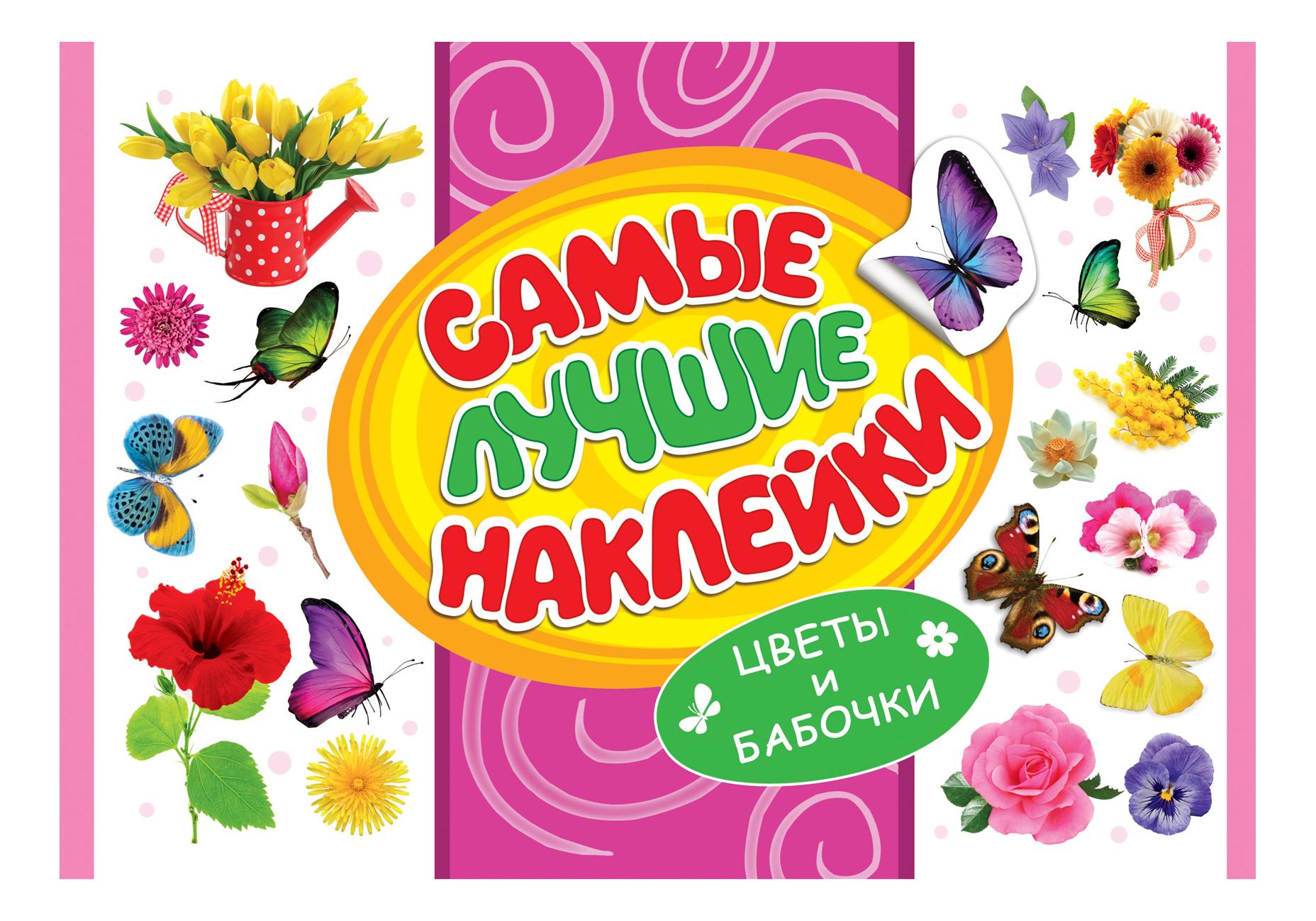 Наклейка декоративная для детской комнаты Росмэн Цветы и бабочки
