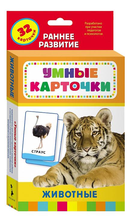 картинка Развивающая игрушка Росмэн Животные от магазина Bebikam.ru