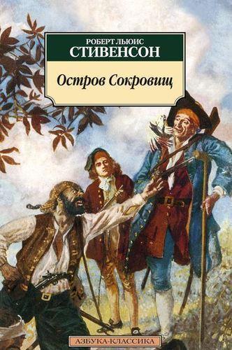 Купить Остров Сокровищ, Азбука, Детская художественная литература