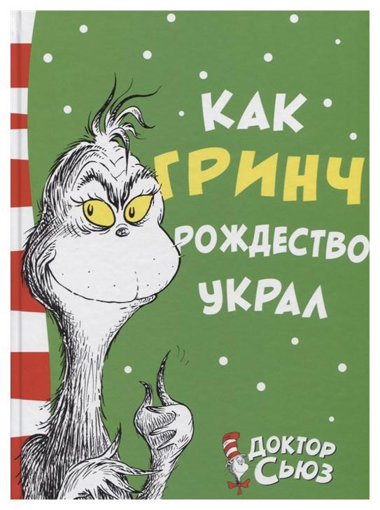 Купить Книга Махаон Доктор Сьюз Как Гринч Рождество украл , Детская художественная литература