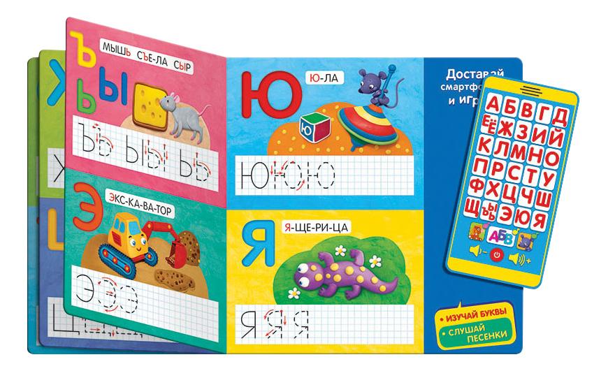 Интерактивная игрушка Азбукварик Говорящая пластилиновая азбука