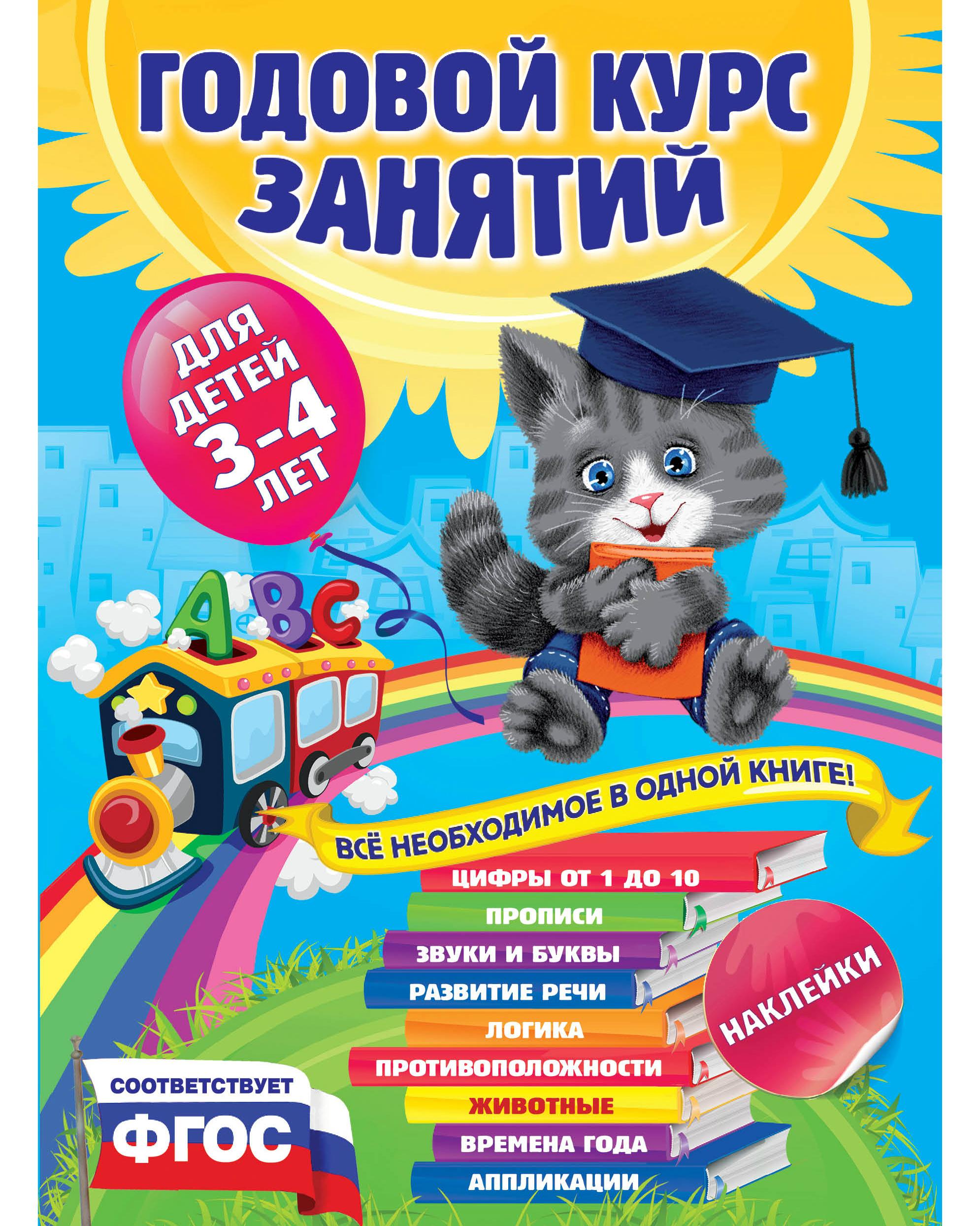 Купить Годовой курс занятий Для детей 3 4 лет с наклейками Эксмо 978-5-699-73909-7, Книги по обучению и развитию детей