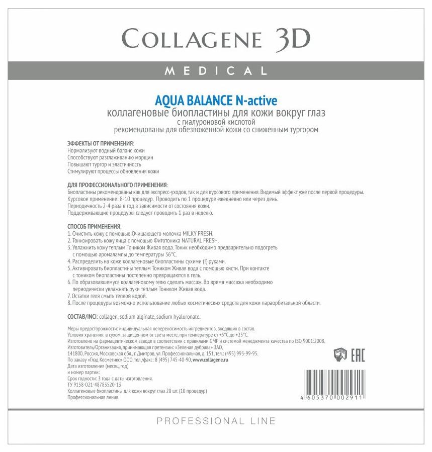 Маска для глаз Medical Collagene 3D Aqua
