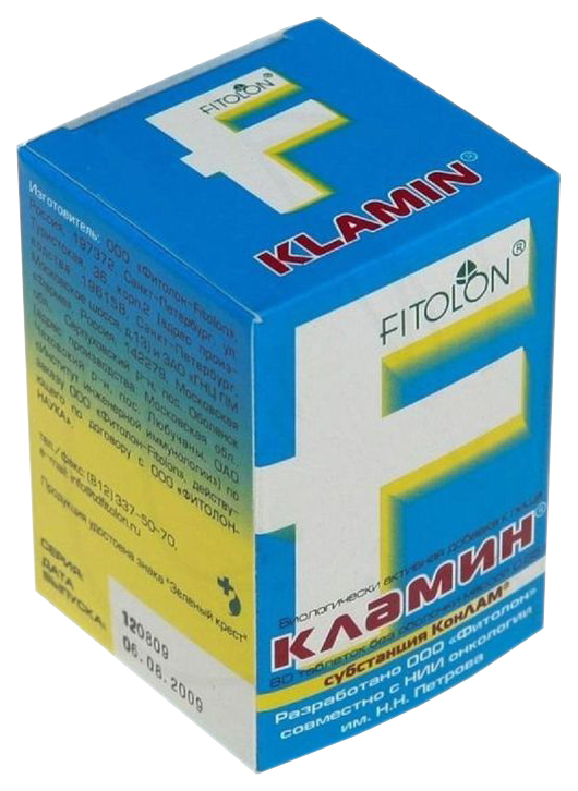 Купить Кламин 650мг, Кламин в таблетках 650мг N80, NoBrand