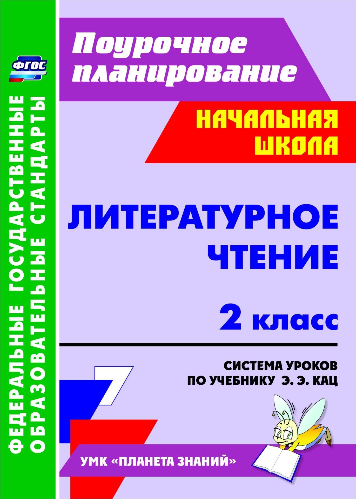 Литературное чтение. 2 класс: система уроков по учебнику Э. Э. Кац. УМК \