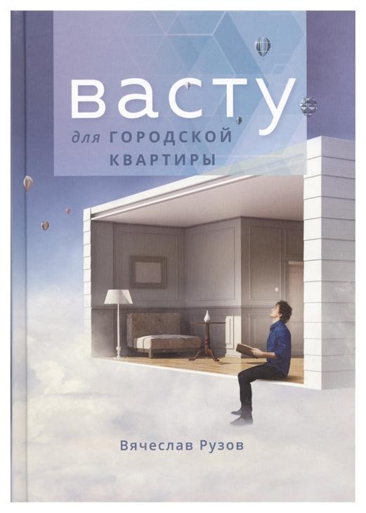 Книга Философская Книга Васту для городской квартиры фото