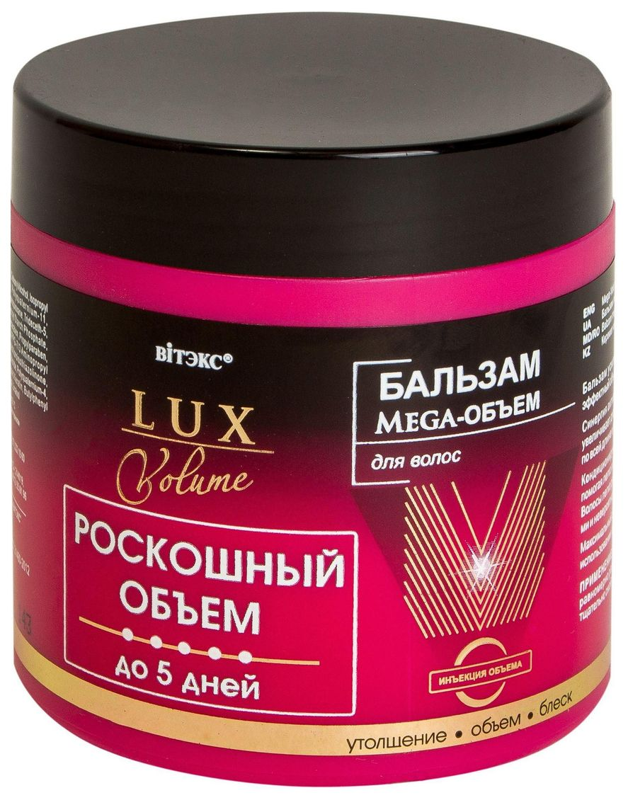 Бальзам для волос Витэкс Lux Volume Роскошный Объем 400 мл