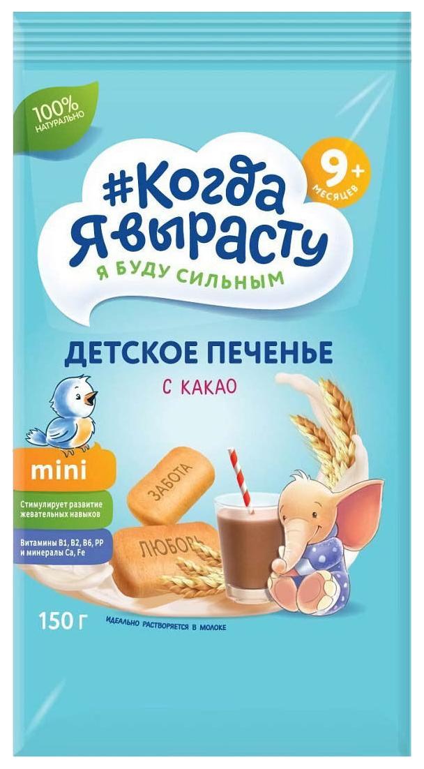 Купить Печенье детское Когда Я вырасту С какао с витаминами и минералами растворимо, Детское печенье