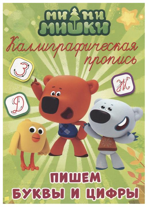 Купить Книга проф-Пресс Ми-Ми-Мишк и пишем Буквы и Цифры, Проф-Пресс, Книги по обучению и развитию детей