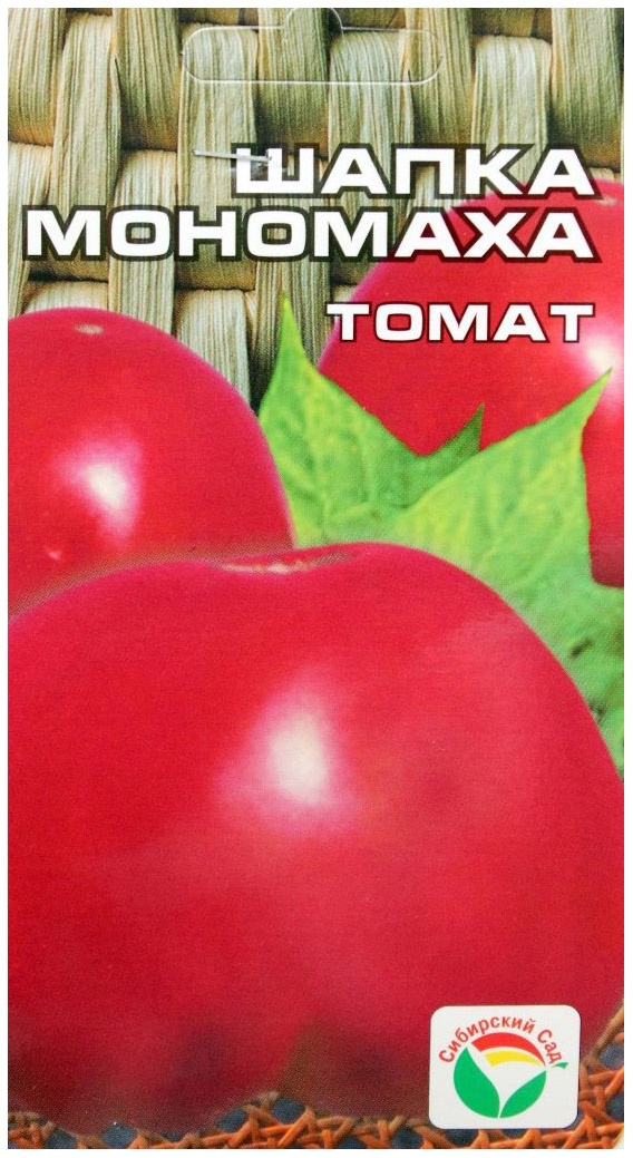 Семена Томат Шапка Мономаха, 20 шт, Сибирский сад