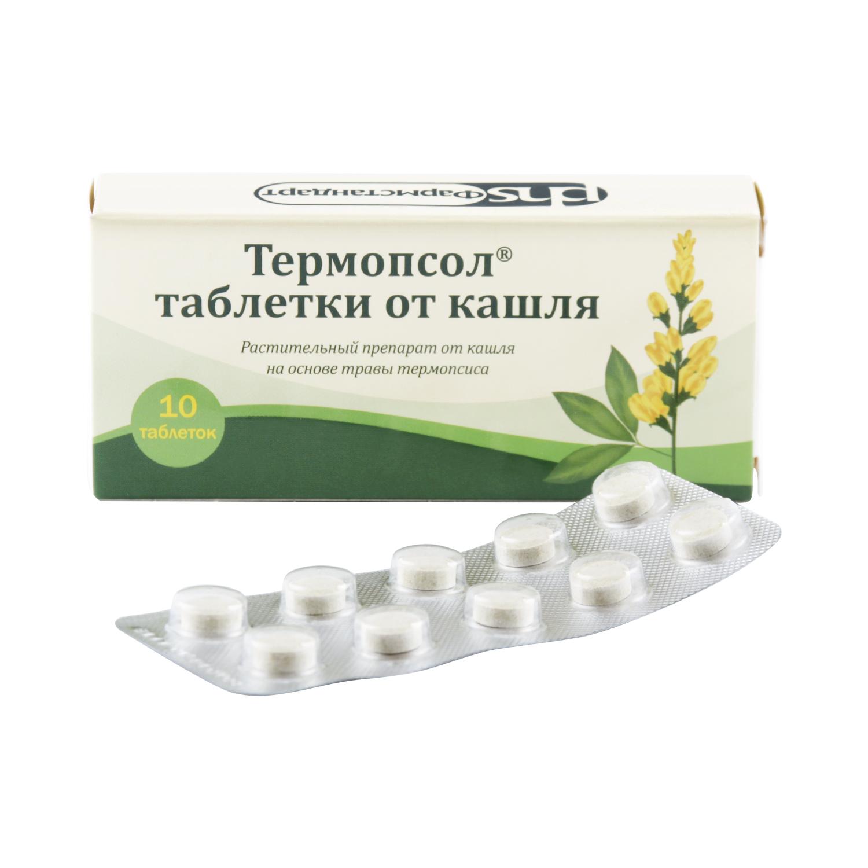 Купить Термопсол от кашля таблетки 10 шт., Фармстандарт