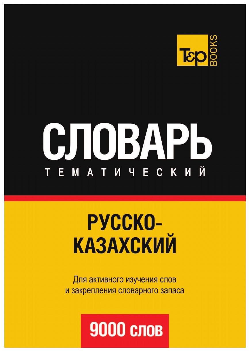 Словарь T#and#P Books Publishing Русско-Казахский тематический Словарь. 9000 Слов