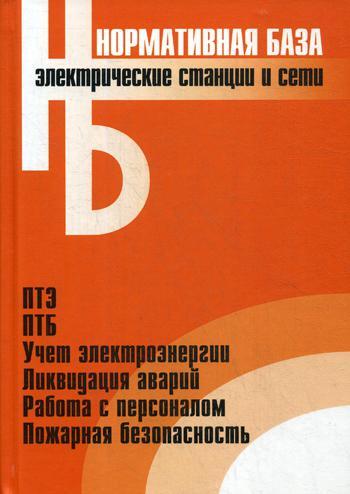 Книга Электрические Станции и Сети