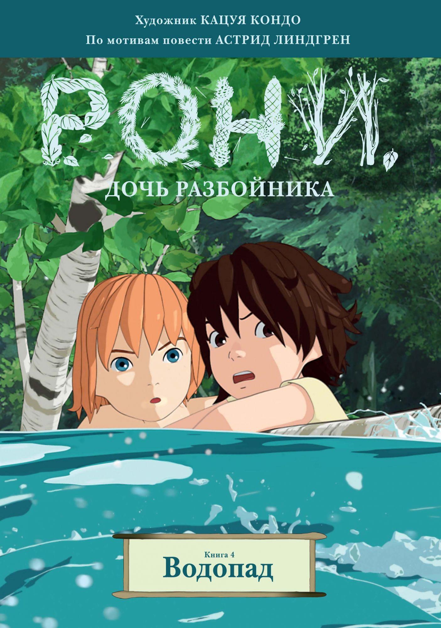 Купить Книжка Рони, Дочь Разбойника. книга 4. Водопад (Комиксы), Махаон, Комиксы для детей