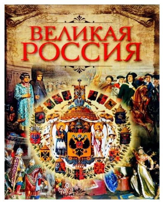 Великая Россия