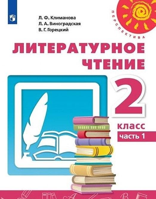 Климанова, литературное Чтение, 2 класс В Двух Частях, Ч.2, Учебник, перспектива